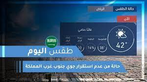 طقس العرب | طقس اليوم في السعودية | السبت 2020/9/12 - YouTube