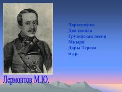 Лермонтов М Ю и Кавказ Лермонтов оказался участником значительных общественно политических событий которые происходили и в центральной России в столице и на окраине государства