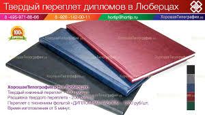 Переплет дипломов в Люберцах переплет документов книжный переплет Твердый книжный переплет дипломов в Люберцах ru