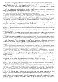 Аудит операций с денежными средствами диплом по бухгалтерскому  Скачать документ