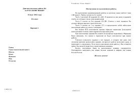 класс русский язык диагностическая работа вар  Русский язык 10 класс