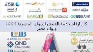 كل ارقام خدمة العملاء للبنوك المصرية 2021 بنوك مصر - YouTube