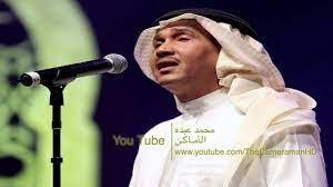 الاماكن محمد عبده ام بي ثري - Wallpaper