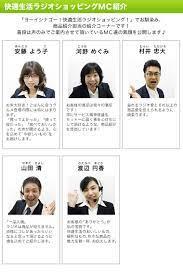 快適 生活 ラジオ ショッピング