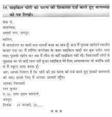 Bunch Ideas Of Complaint Letter Format To Police Station In Hindi