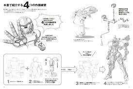 ロボットを描く基本 箱ロボからオリジナルロボまで イラストマンガ