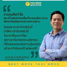 สถาบันทิศทางไทย-Thai Move Institute - ขาดทุนคือกำไร  พระเจ้าแผ่นดินทรงเสี่ยงที่จะลงทุนไปมากมาย เพื่อประโยชน์สุขของมหาชนชาวสยาม  โดยเฉพาะเวลาวิกฤติเช่นนี้ ทำให้เราเข้าถึงวัคซีนได้ในราคาที่ถูกมากที่สุด  เพราะเรารับถ่ายทอดนวัตกรรม ที่เป็นพรมแดนแห่งความรู้ของ ...
