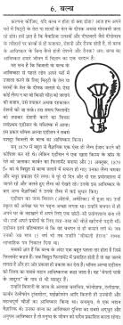 essay on bulb in hindi