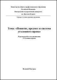 Готовые курсовые работы по специальности  дипломной работы Юридический факультет ВГУ Воронежский