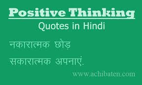 positive thinking essay in hindi docoments ojazlink short essay on positive thinking in hindi docoments ojazlink