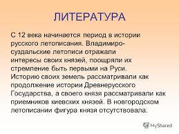 Презентация на тему ТЕМА КУЛЬТУРА РУССКИХ ЗЕМЕЛЬ В ВЕКАХ  7 ЛИТЕРАТУРА