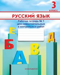 кл Русский язык Рабочая тетрадь для самостоятельных и  Рабочая тетрадь для самостоятельных и контрольных работ №1 2