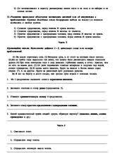 Итоговая контрольная работа по русскому языку в классе вариант  Итоговая контрольная работа по русскому языку в 5 классе