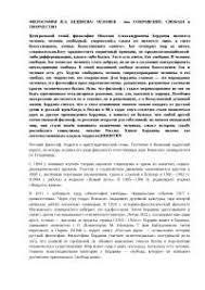 Реферат на тему философия бердяева docsity Банк Рефератов Реферат на тему философия бердяева