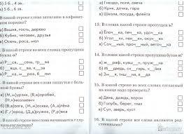 Математика Русский язык класс Итоговое тестирование  Математика Русский язык 1 класс Итоговое тестирование Контрольно измерительные материалы