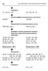 из для Математика класс Самостоятельные и контрольные  Иллюстрация 4 из 10 для Математика 5 класс Самостоятельные и контрольные работы Ершова Голобородько Лабиринт книги