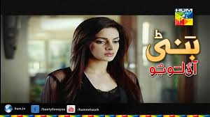 Bunty I Love You – Episode 3 Hum Tv Drama -19th January 2014