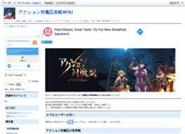 アクション 対 魔 忍 wiki