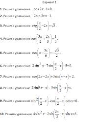 Тесты Тригонометрические уравнения При выполнении заданий данного теста необходимо знать основные тригонометрические формулы и хорошо уметь решать простейшие тригонометрические уравнения