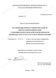 Диссертация на тему Исследование криптографических свойств систем  Диссертация и автореферат на тему Исследование криптографических свойств систем защиты информации с помощью математической модели
