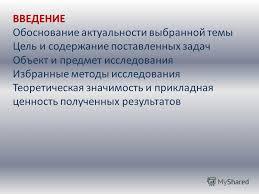 Презентация на тему СОЗДАНИЕ ПРЕЗЕНТАЦИИ ДЛЯ ЗАЩИТЫ ДИПЛОМНОЙ  10 ВВЕДЕНИЕ Обоснование актуальности