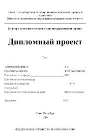 Оформление титульного листа реферата курсовой работы диплома по  Рисунок 3 Пример оформления титульного листа курсовой работы