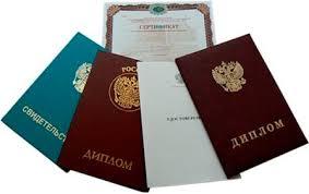 Печать дипломов изготовление грамот Напечатать в Новомосковске  Печать дипломов в Новомосковске от 1 76 руб от 1 дня