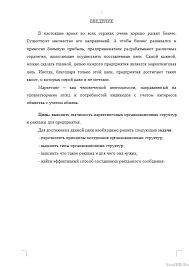 Организационная структура и реклама Контрольные работы Банк  Организационная структура и реклама 03 12 14