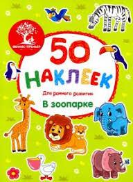 """Книга: """"В зоопарке. <b>Книжка</b> с наклейками"""". Купить книгу, читать ..."""