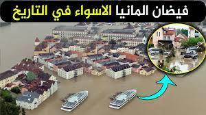 لم تر أوروبا شيئًا مثل هذا من قبل ... فيضانات واسعة في جميع أنحاء ألمانيا  .. أنهار في الشوارع - YouTube