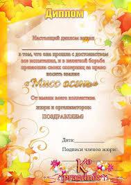Диплом победительнице конкурса Мисс осень Праздник и компания  Диплом победительнице конкурса Мисс осень