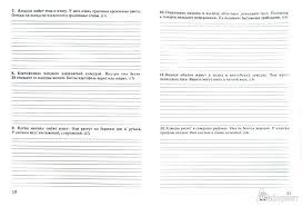 из для заданий по русскому языку Контрольное списывание  Иллюстрация 1 из 10 для 3000 заданий по русскому языку Контрольное списывание