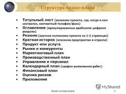 Презентация на тему Бизнес планирование Методики по  8 Бизнес планирование