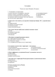 Тест по географии Природа России класс вариант  География Тесты по теме Климат 8 класс 1 Установите соответствие