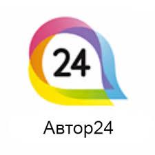 Отзыв про Автор СтудПроект Сервис avtor24 это Интернет биржа для поиска авторов учебных работ курсовых контрольных отчетов по практике рефератов Также вы можете заказать