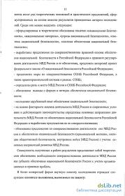 России в системе обеспечения национальной безопасности Российской  МВД России в системе обеспечения национальной безопасности Российской Федерации Кардашова Ирина Борисовна