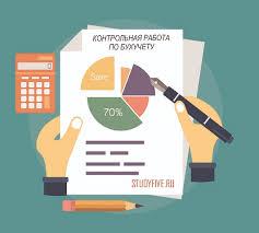 Пример контрольной работы по бухгалтерскому учету
