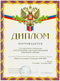 Награды благодарности поощрения Российский государственный  Увеличить