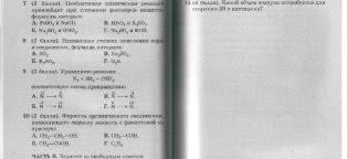 Контрольные работы по химии Как написать контрольную работу Химия 9 Класс Контрольные и Проверочные Работы