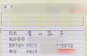 愛知 県 免許 更新 延長