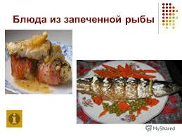 Презентация на тему Презентация урока Блюда из запеченной рыбы  2 Блюда из запеченной рыбы