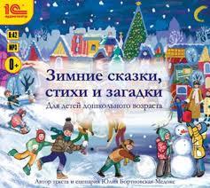 Зимние <b>сказки</b>, <b>стихи и загадки</b>