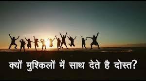 Dost Friendship Day Hindi Status Video Download
