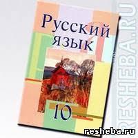 Решебник по русскому языку за класс автор Мурина Решебник по русскому языку за 10 класс Мурина