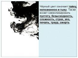 Урок Презентация по литературе И А Бунин Лапти класс  Чёрный цвет означает тайну непознанное и тьму Также может символизировать п