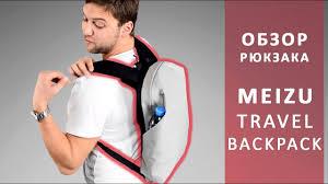 <b>Рюкзак</b> Meizu <b>Backpack</b>. Городской <b>рюкзак</b> за спиной. Обзор от ...