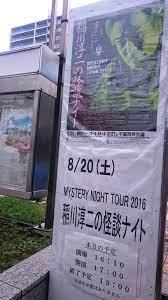 稲川 淳二 心霊 写真