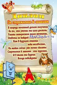 Диплом дошкольнику Оформление детского сада все для детского  Диплом дошкольнику