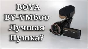 Большой тест и обзор: Конденсаторный <b>микрофон Boya BY</b> ...