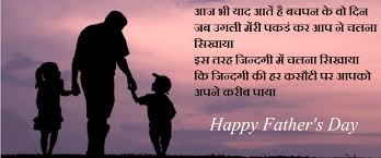 Father's Day Status Shayari Quotes Wishes In Hindi For Whatsapp Adorable Father Loves Son Quote Download